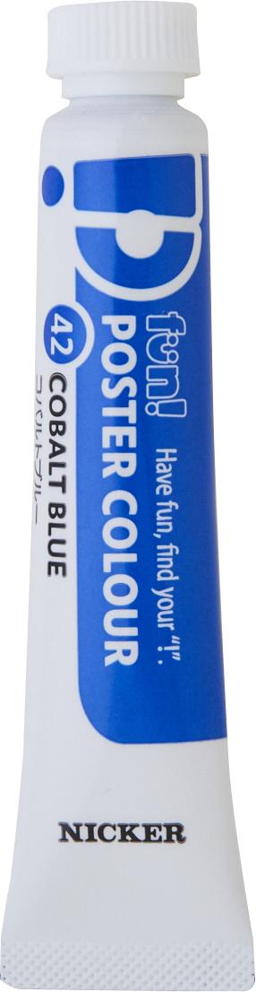 fun! POSTER COLUOR  PN42コバルトブルー
