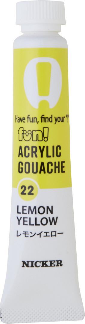 fun! ACRYIC GOUACHE AN22レモンイエロー
