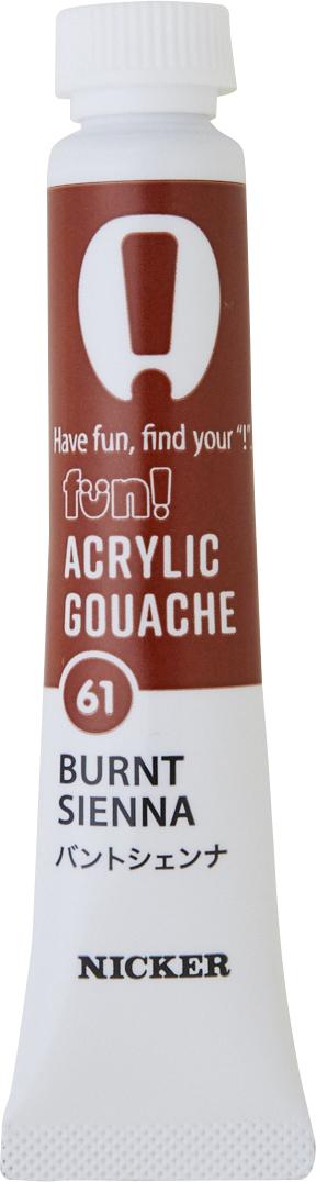 fun! ACRYIC GOUACHE AN61バントシェンナ