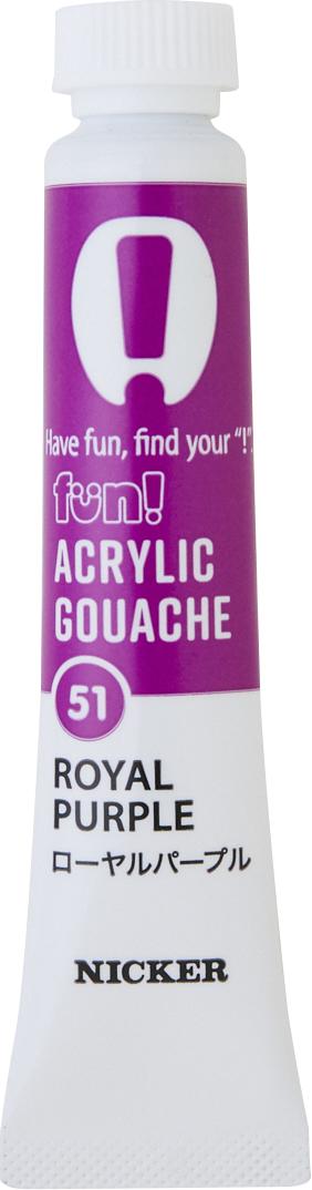 fun! ACRYIC GOUACHE AN51ローヤルパープル