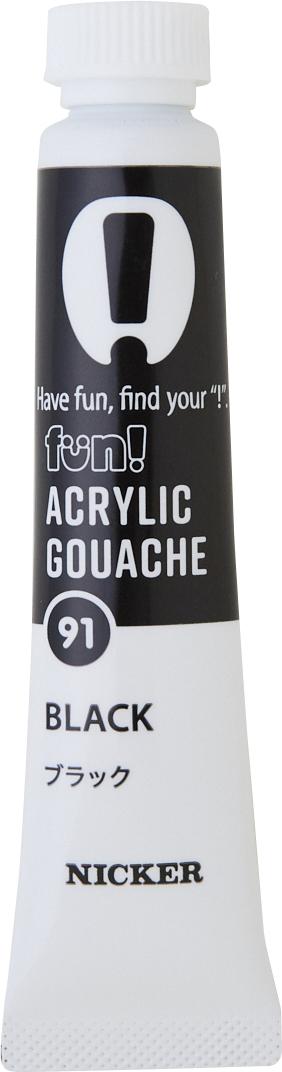 fun! ACRYIC GOUACHE AN91ブラック