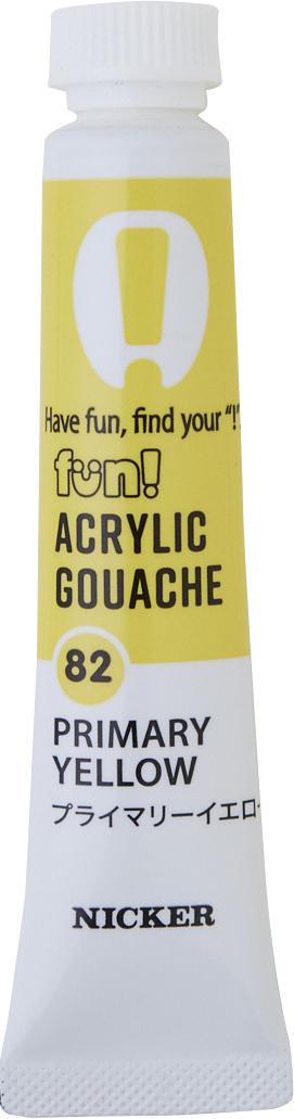 fun! ACRYIC GOUACHE AN82プライマリーイエロー