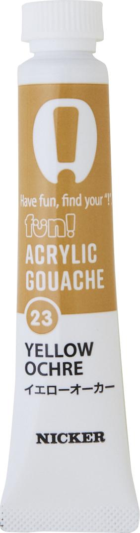 fun! ACRYIC GOUACHE AN23イエローオーカー