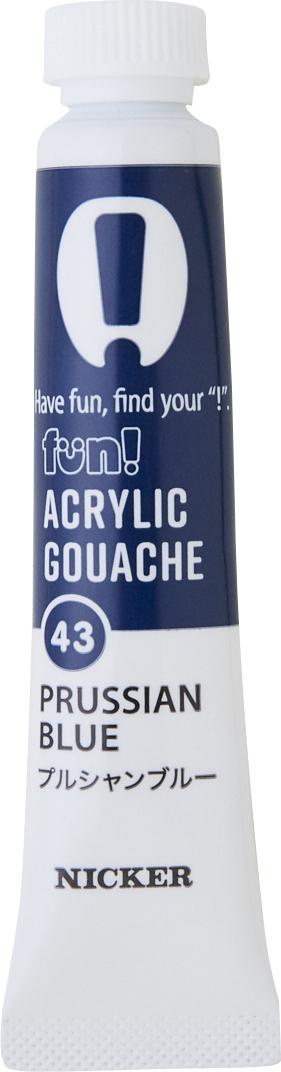 fun! ACRYIC GOUACHE AN43プルシャンブルー