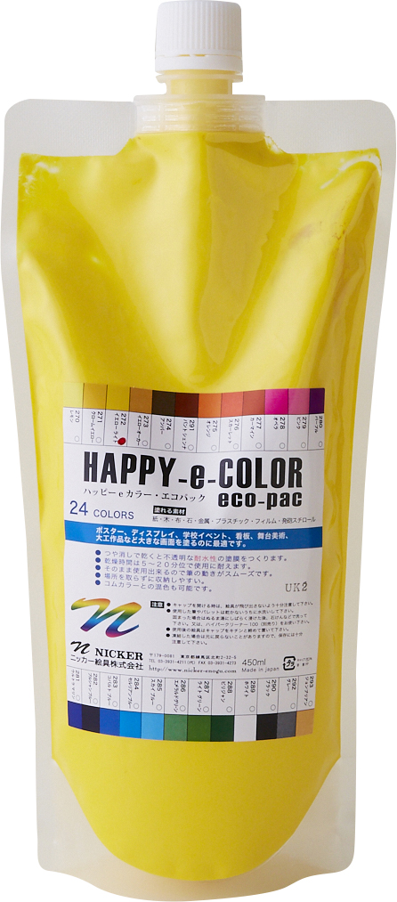 <Discontinued>HAPPY e COLOR 450ml イエローライト
