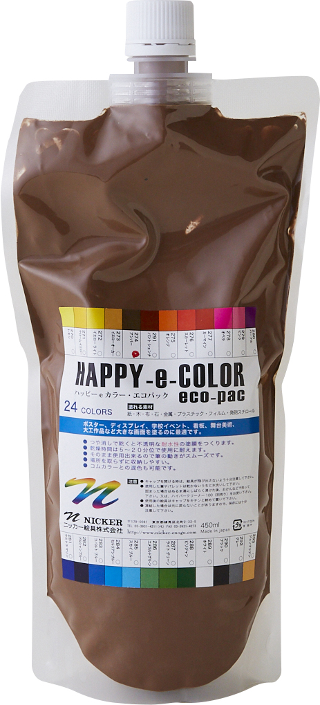 HAPPY e COLOR 450ml アンバー