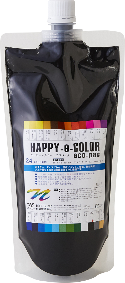 HAPPY e COLOR 450ml ブラック