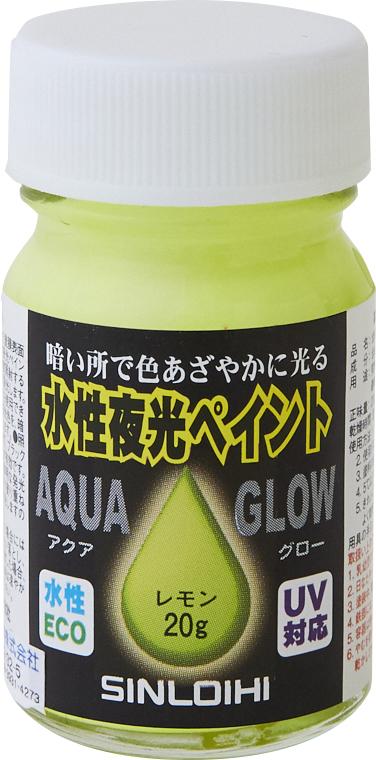 水性蓄光塗料 アクアグロー レモン