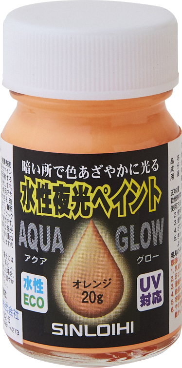 水性蓄光塗料 アクアグロー オレンジ