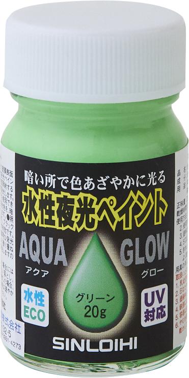 水性蓄光塗料 アクアグロー グリーン