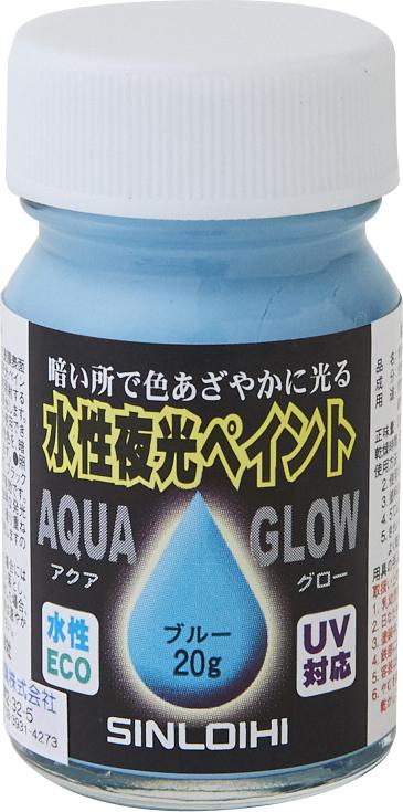 水性蓄光塗料 アクアグロー ブルー