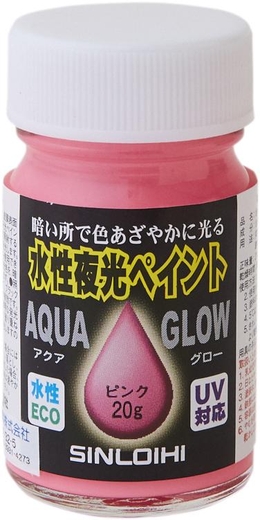 水性蓄光塗料 アクアグロー ピンク