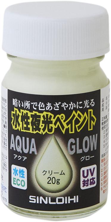 水性蓄光塗料 アクアグロー クリーム