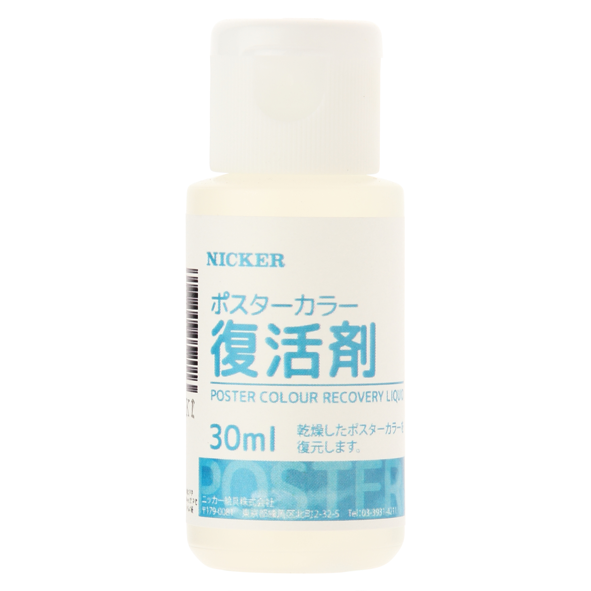 ポスターカラー復活剤30ml