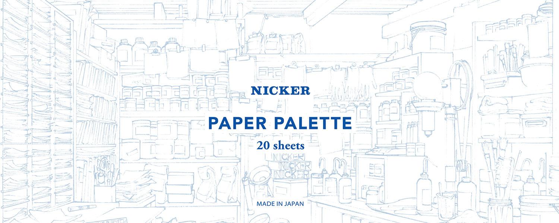 ペーパーパレット(S)NICKER